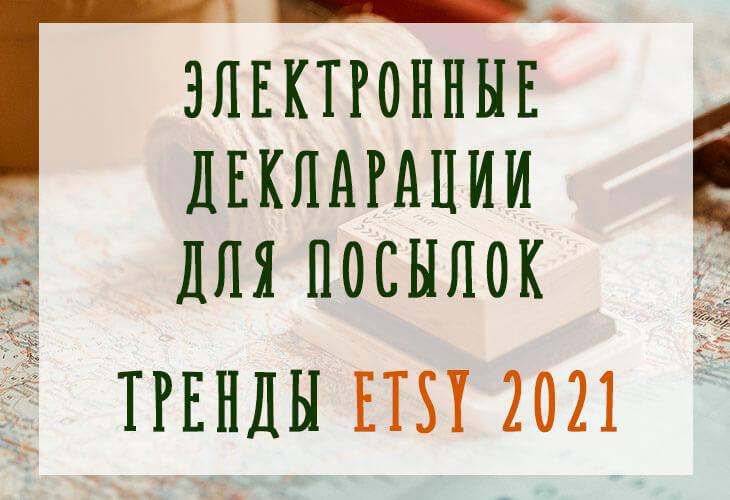 Электронная декларации для международных посылок и тренды Etsy 2021