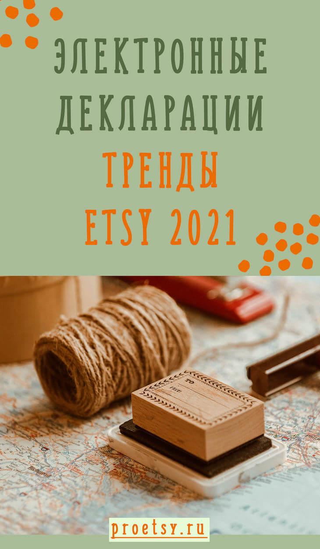 Электронная декларации на посылки и тренды Etsy 2021
