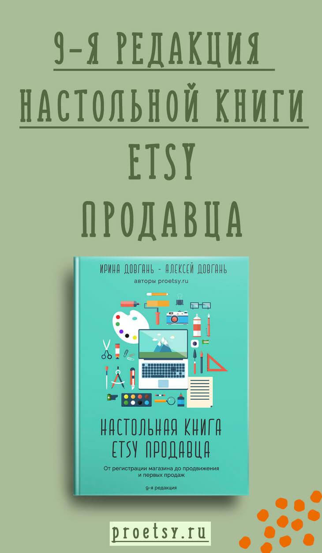 9 редакция Настольной книги Etsy продавца