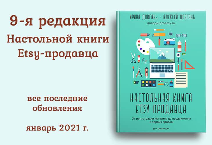 9-я редакция Настольной книги Etsy-продавца