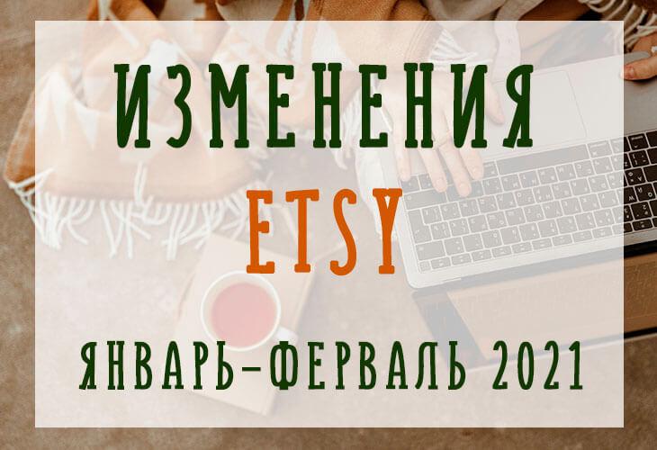 Изменения Etsy январь-февраль 2021