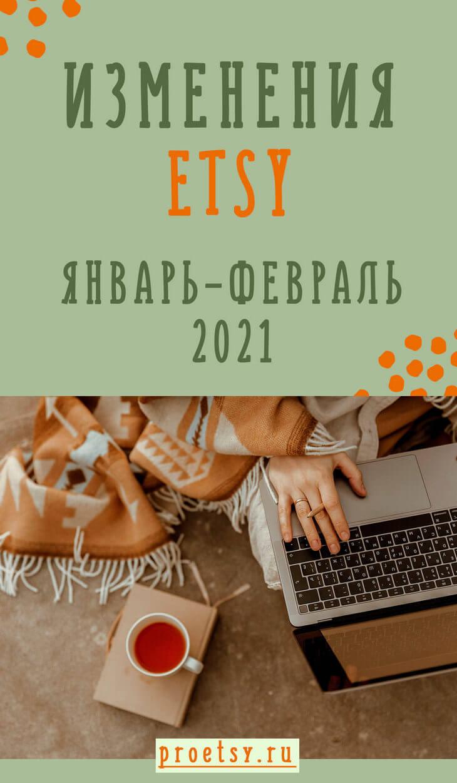 Изменения на Etsy в январе-феврале 2021