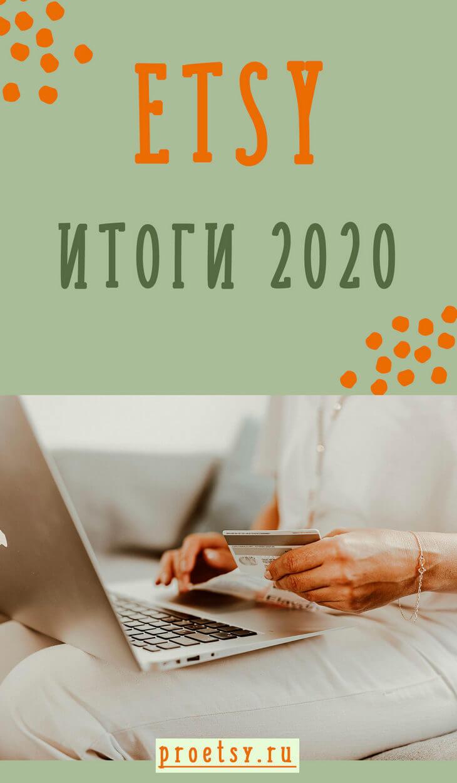 Etsy - финансовые итоги 2020 года