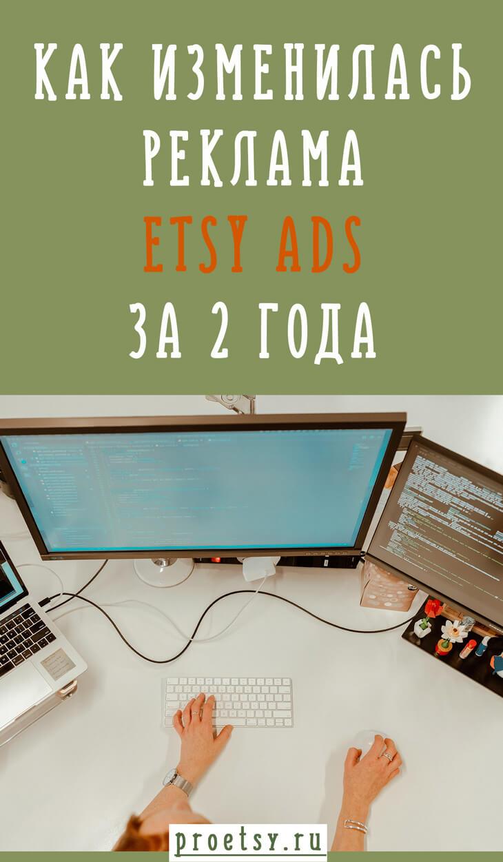 Etsy Ads как изменилась реклама за 2 года
