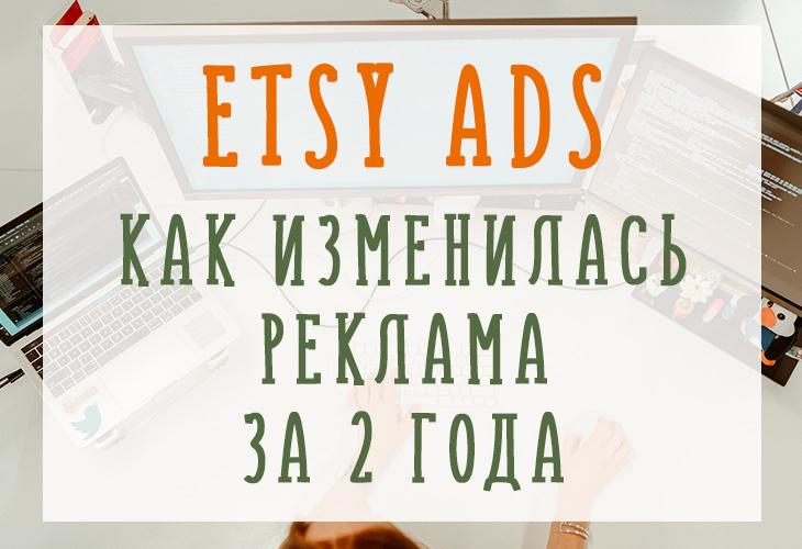 Etsy Ads - как изменилась реклама за 2 года