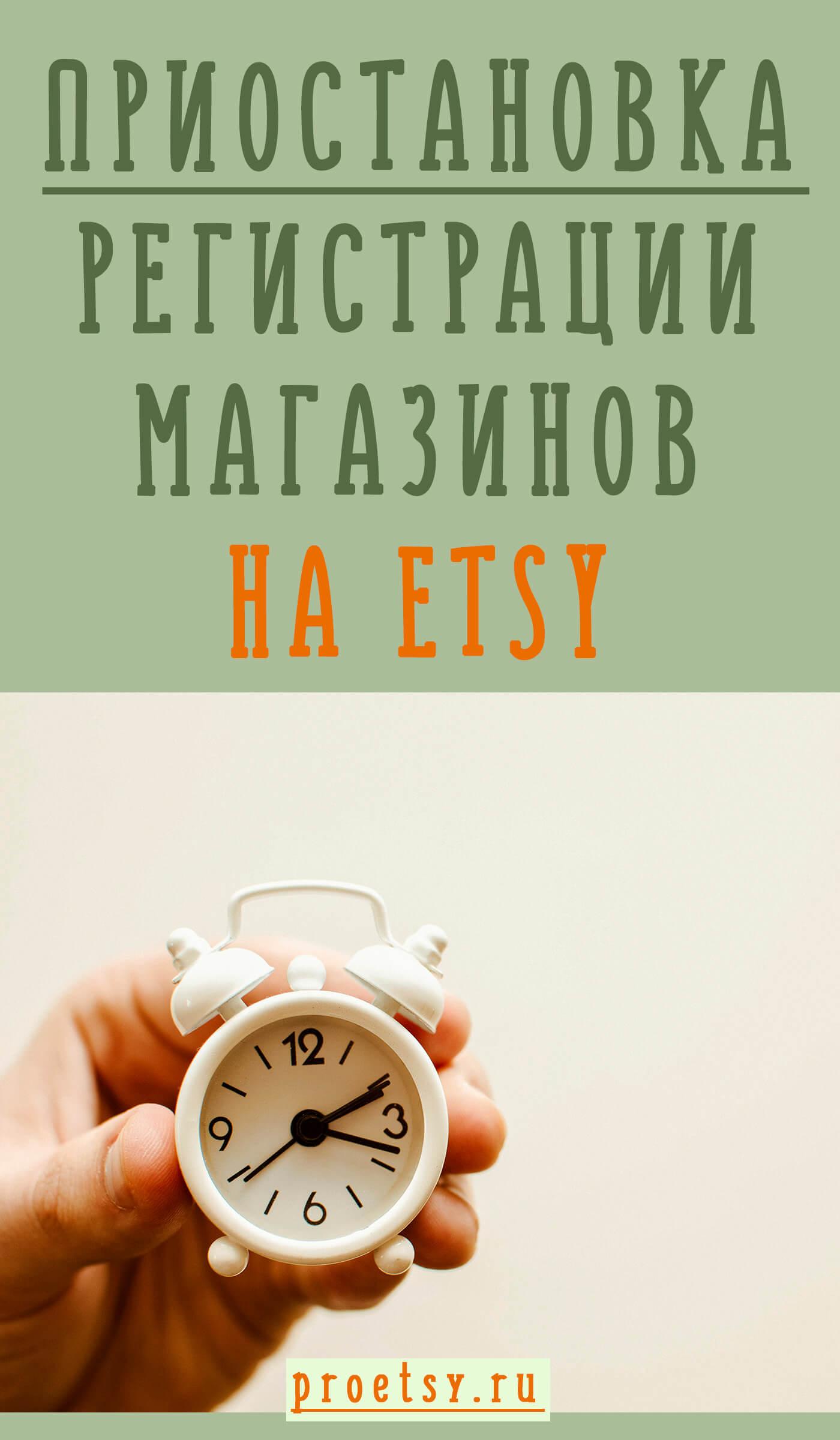 Etsy приостановили регистрацию новых магазинов из России, Украины и других стран