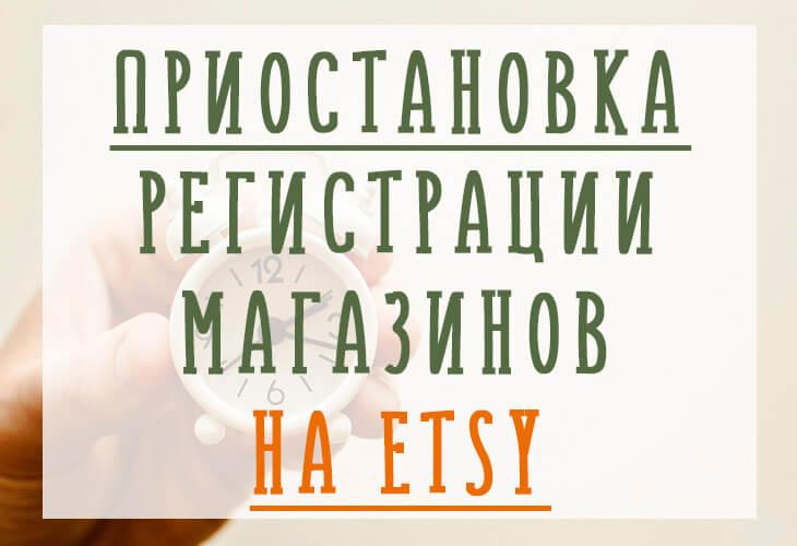 Приостановка регистрации магазинов на Etsy