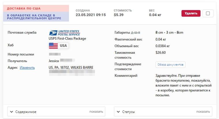 Доставка посылки со склада в США