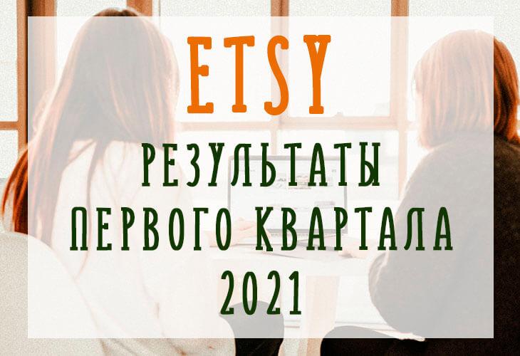 Etsy результаты 1-го квартала 2021