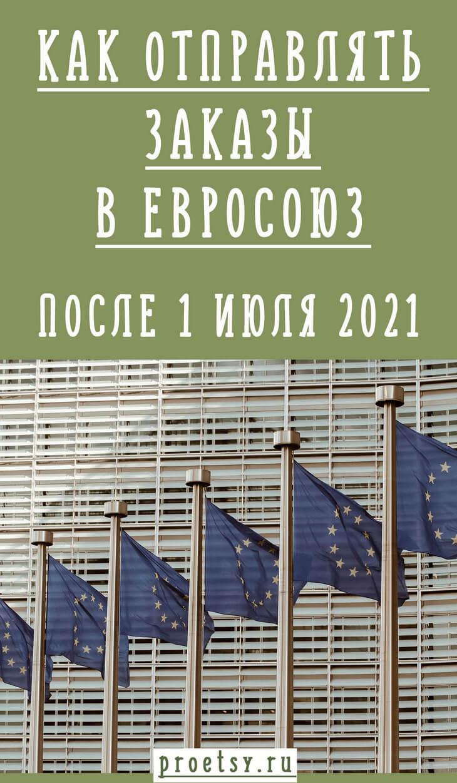 Как отправлять заказы в Евросоюз после 1 июля 2021 года