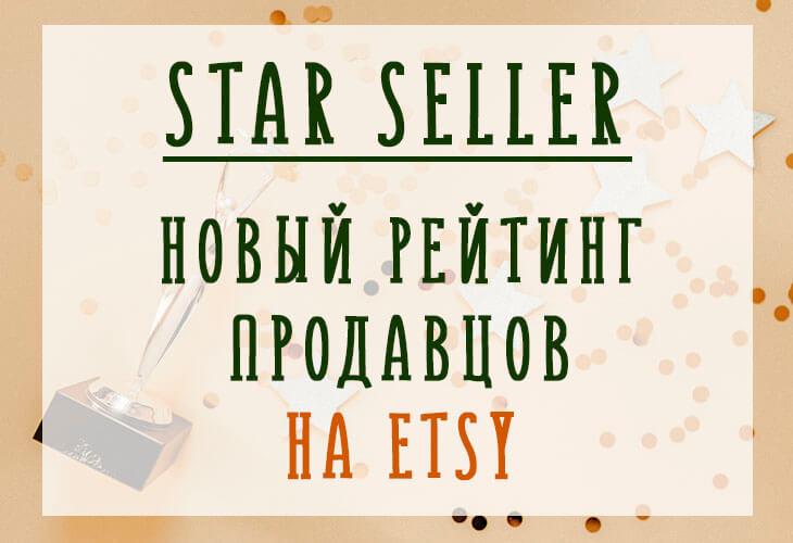 Star Seller - новый рейтинг Etsy-продавцов