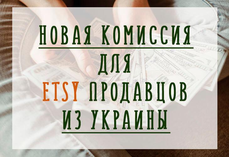 На Etsy появится НДС на комиссии продавцов из Украины и Грузии