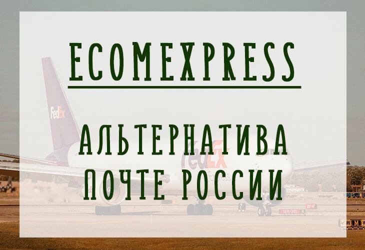 Отправка через EcomExpress - альтернатива Почте России