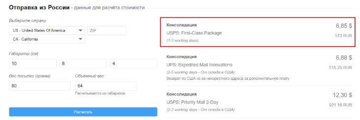 Стоимость отправки посылки в США ecomexpress