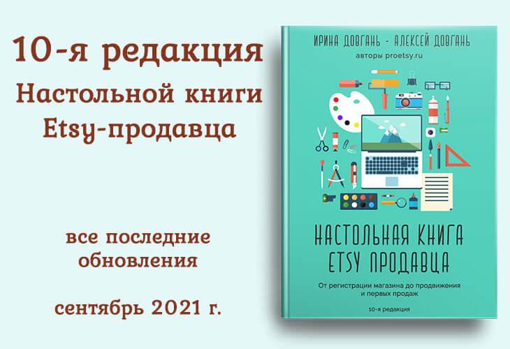 10-я редакция Настольной книги Etsy-продавца